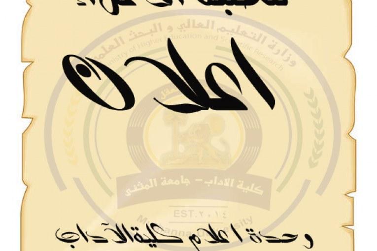 بطولة كلية الاداب بكرة الخماسي
